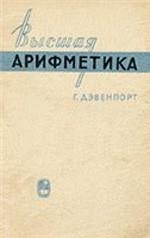 Davenport_Visshaya_arifmetika_1965