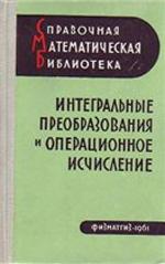 Ditkin_Prudnikov_Integralnye_preobrszovaniya_i_operacion_ischislen