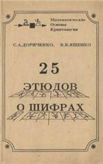 Dorichenko_Yaschenko_25_etudov_o_shifrah_1994