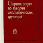 Евграфов М.А. и др. Сборник задач по теории аналитических функций  ОНЛАЙН
