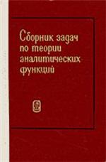 Evgrafov_Sbornik_zadach_po_tfkp_1972