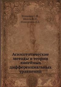 FeshchenkoShkilNikolenko1966ru
