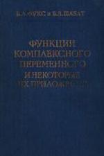 Fuks_Shabat_Funkcii_kompl_perem_i_ingener_prilogen_1964