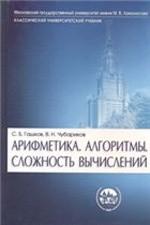 Gashkov_Chubarikov_Sadovnichy-Arifme_Algor_Slozh_vichisl