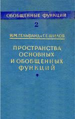 GelfandShilov_v2_1958ru