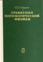 Godunov1979ru