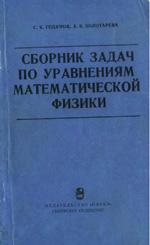 GodunovZolotareva1974ru