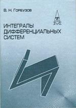 Gorbuzov_Integr_2006ru