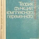 Хапланов М.Г. Теория функций комплексного переменного (краткий курс)  ОНЛАЙН