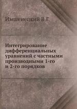 Imsheneckij1916ru