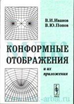 Ivanov_Konformnie_Otobrageniya