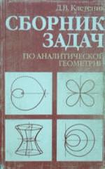 Решения к сборнику задач по геометрии решение задач по химии в 11 классе