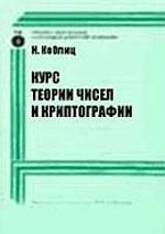 Koblic_Kurs teorii chisel i kriptografii _2001