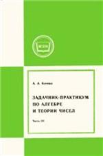 Kocheva_Zadachnik-praktikum_po_Algebre_i_teorii_chisel