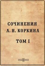 Korkin_t1_1911ru