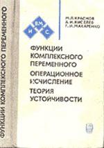 Krasnov_Funkcii_kompleksnogo_peremennogo