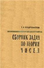 Кудреватов Г. А. Сборник задач по теории чисел  ОНЛАЙН