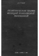 Kurant_Geometrich_teoriya_FKP_1