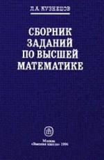 Решебник к сборнику заданий по высшей математике Л.А. Кузнецова. Аналитическая геометрия  ОНЛАЙН