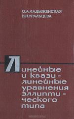 LadyzhenskajaUralceva1973ru