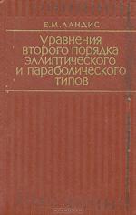 Landis1971ru