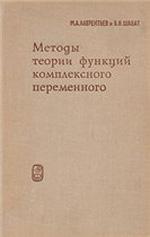 Lavrentiev_Metody_TFKP