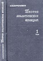 Markushevich_Teoriya_analit_funkcij_tom1