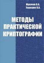 Mukha4ev_Khoroshko_-_Metodi_prakti4eskoy_kriptografii