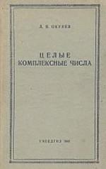 Okunev_Celye_kompl_chisla_1941