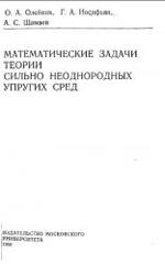 OlejnikIosifjanShamaev1990ru