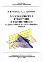Ostrik_Cfasman_Algebraich_geometriya_i_teoriya_chisel