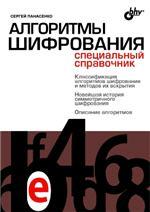 Panasenko_Algoritmy_shifrovaniya_Spravochnik_2009