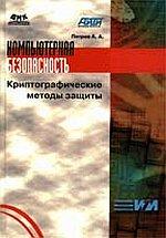 Petrov_Komputernaya_bezopasnost_2000