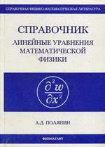 Polyanin2001ru