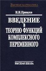 Privalov_Vvedenie_v_TFKP