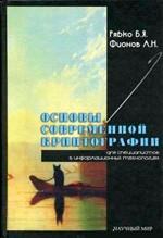 Ryabko__Fionof_Osnovy_sovremennoy_cryptography