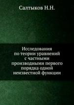 Saltykov1904ru