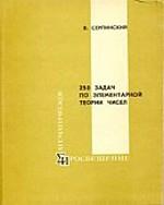 Serpinskij_250_zadach_1968