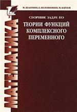 Shabunin_sbornik_zadach_TFKP