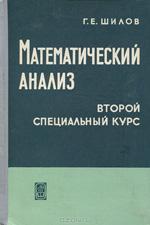 Shilov_2skurs_1965ru