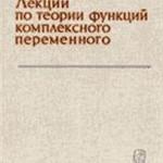 Сидоров Ю. В. и др. Лекции по теории функций комплексного переменного  ОНЛАЙН