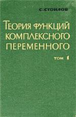 Stoilov_TFKP_1_1962