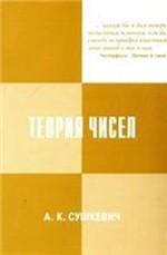 Sushkevich_Teoriya_chisel_1954
