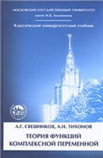 Sveshnikov_Tihonov_TFKP(2005)