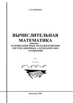 Ващенко Г. В. Вычислительная математика. Основы конечных методов решения систем линейных алгебраических уравнений  ОНЛАЙН