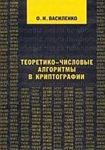 Vasilenko_Teoretiko-chislovye_algoritmy_v_kriptografii