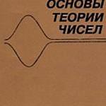 Вейль А. Основы теории чисел  ОНЛАЙН