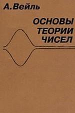 Veil_Osnovi_teorii_4isel
