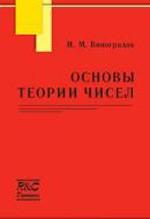 Vinogradov_Osnovy_teorii_chisel_2003