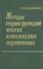 Vladimirov_Metody_teorii_funkcij_mnogih_peremen